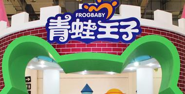 青蛙王子展台